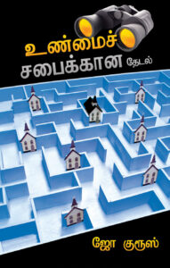 The Search For The True Church - Tamil