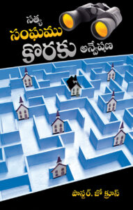 The Search For The True Church - Telugu