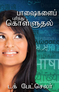 Understanding Tongues - Tamil_
