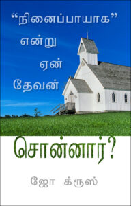 Why God Said Remember - Tamil
