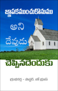 Why God Said Remember - Telugu