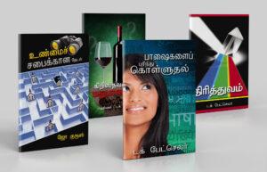 Tamil-Group
