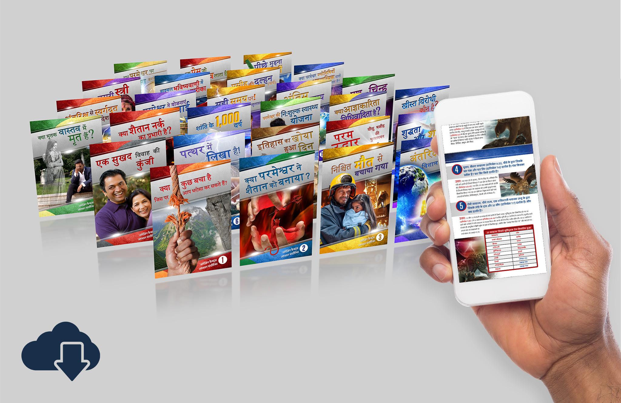 Study-Guide-Hindi-Digital-Downloads