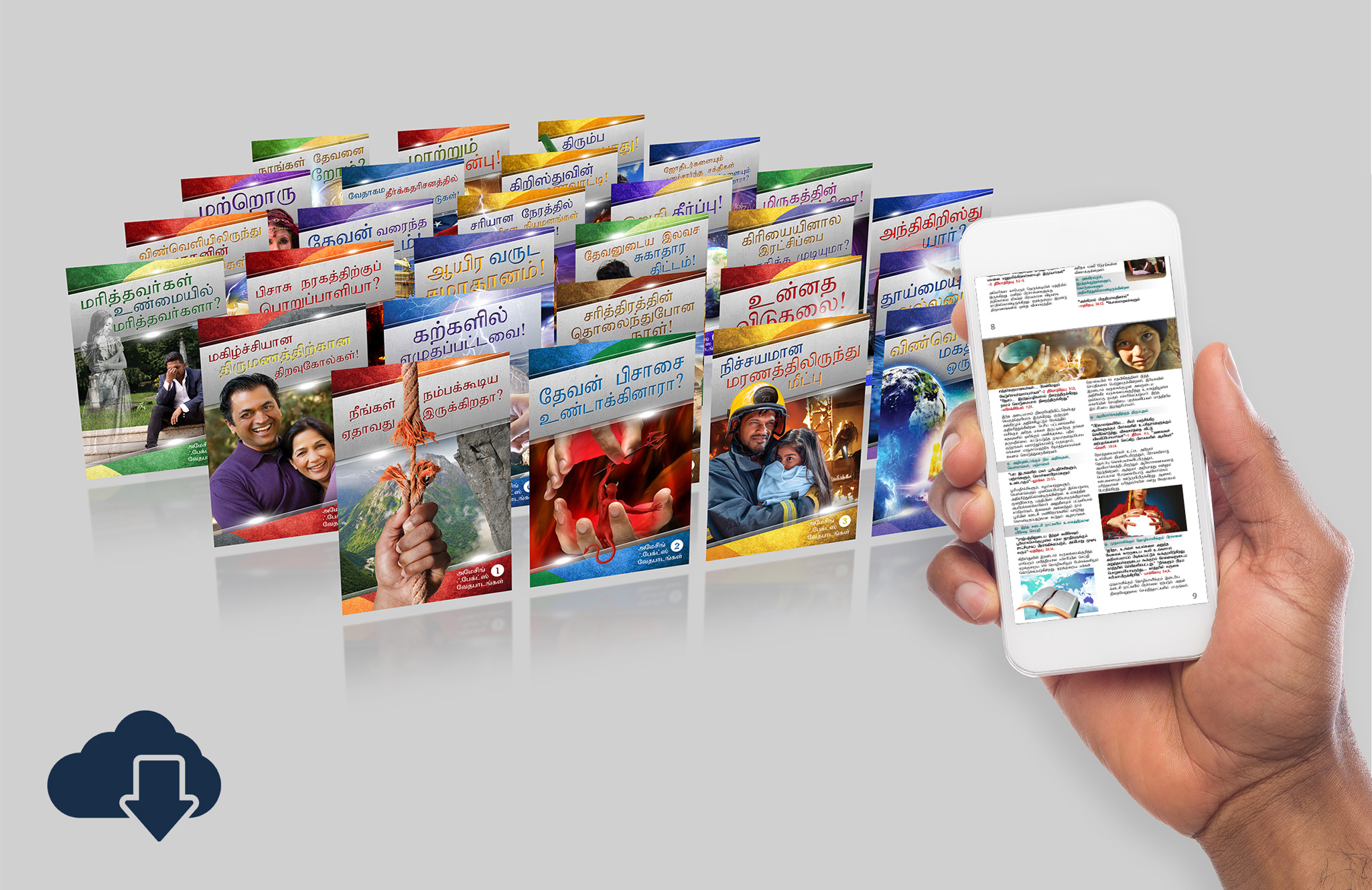 Study-Guide-Tamil-Digital-Downloads