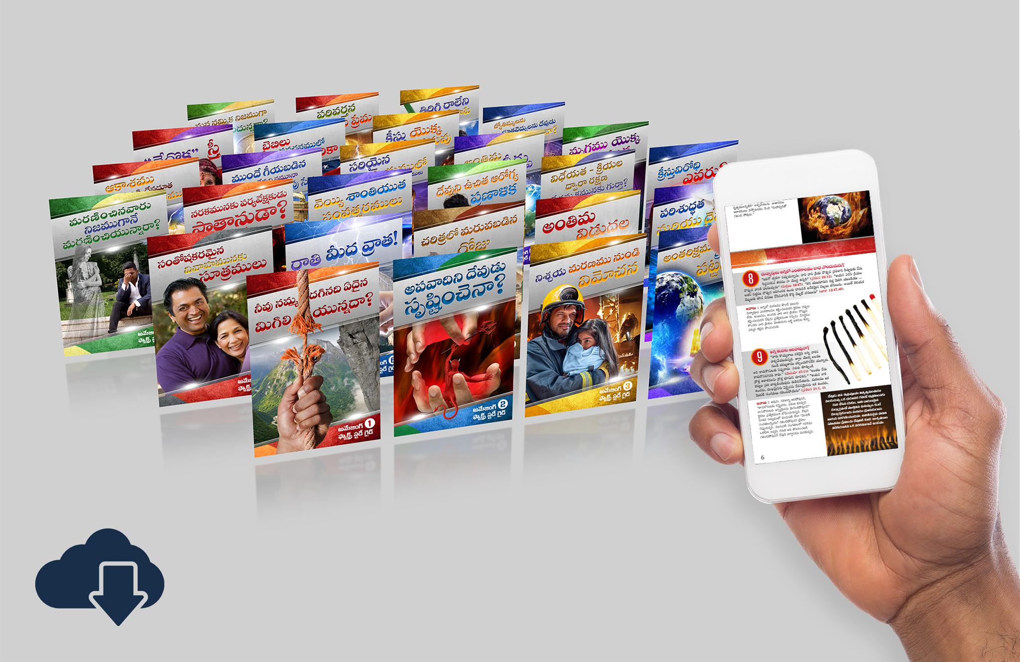 Study-Guide-Telugu-Digital-Downloads