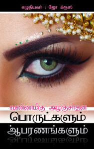 Colorful Cosmetics and Jewelry Cover Tamil