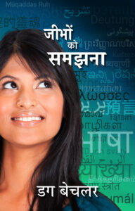 Understanding Tongues Cover Hindi